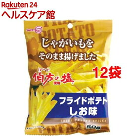 フライドポテト しお味(50g*12コセット)
