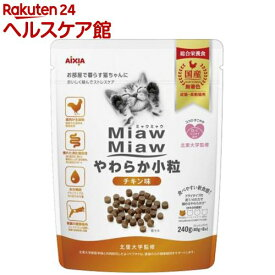 ミャウミャウ やわらか小粒 チキン味(240g)【1909_pf01】【ミャウミャウ(Miaw Miaw)】[キャットフード]