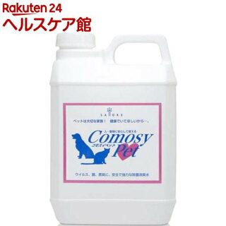 安全な除菌・消臭剤コモスイペットCP-01