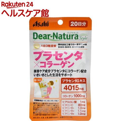 ディアナチュラスタイル プラセンタ*コラーゲン 20日(60粒)【Dear-Natura(ディアナチュラ)】
