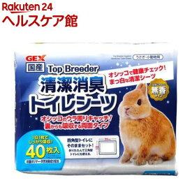 トップブリーダー 清潔消臭トイレシーツ(40枚入)【トップブリーダーの消臭剤】