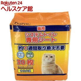 ペットプロ 猫用システムトイレ専用消臭シート(30枚入)【ペットプロ(PetPro)】
