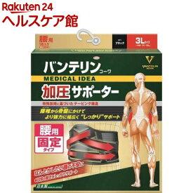 バンテリンコーワ サポーター 腰用加圧 ワイド 3L ブラック(1枚入)【バンテリン】