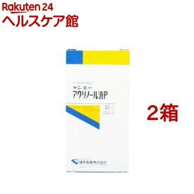 ケンエー アクリノール液P(50ml*2コセット)【ケンエー】