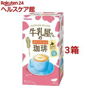 牛乳屋さんのカフェインレス珈琲(11g*8本入*3箱セット)【牛乳屋さんシリーズ】