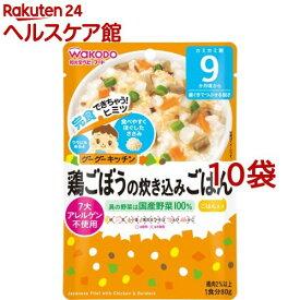 和光堂 グーグーキッチン 鶏ごぼうの炊き込みごはん 9ヵ月〜(80g*10コセット)【グーグーキッチン】