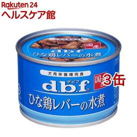 デビフ 国産 ひな鶏レバーの水煮(150g*3コセット)【デビフ(d.b.f)】
