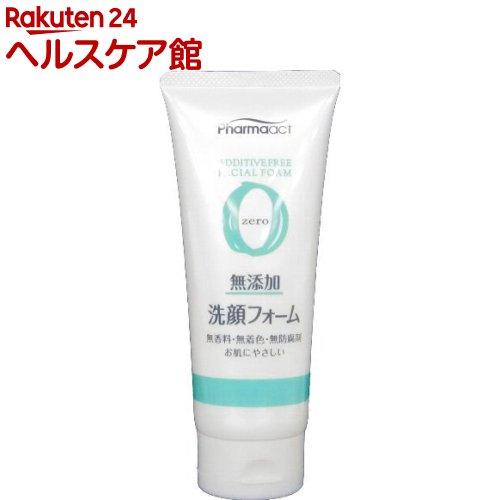 ファーマアクト 無添加洗顔フォーム(130g)【ファーマアクト】