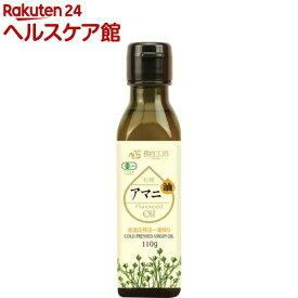 長白工坊 有機アマニ油 低圧搾法一番搾り(110g)【長白工坊】