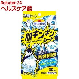 熱中対策 肌キンキンシート(30枚入)【spts13】【熱中対策】