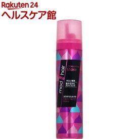 モッズ・ヘア グラマラスメイク シャープウェーブフォーム(130g)【more20】【mod's hair(モッズヘア)】