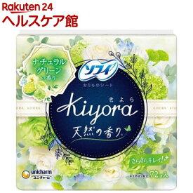 ソフィ Kiyora フレグランス グリーンフレッシュの香り(72枚入)【ソフィ】