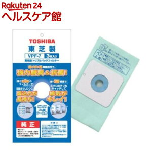 東芝 高性能 トリプルパックフィルター(紙パック) シール弁付 VPF-7(3枚入)【東芝(TOSHIBA)】