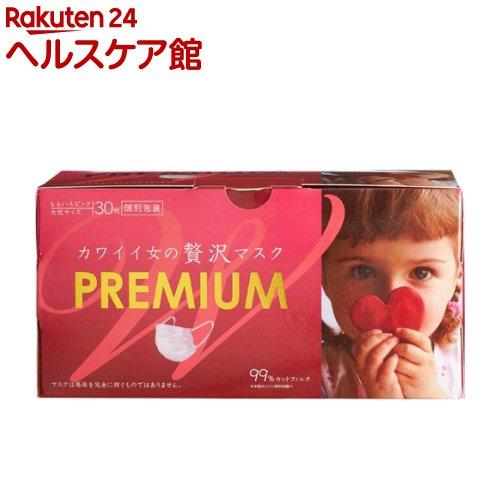 原田産業 カワイイ女の贅沢マスク プレミアム 女性サイズ ももいろピンク(30枚入)