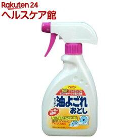 キッチン油よごれおとし ハンドスプレー(400ml)