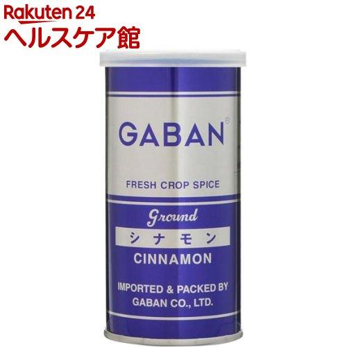ギャバン シナモン パウダー(80g)【ギャバン(GABAN)】