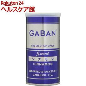 ギャバン シナモン パウダー(80g)【spts4】【ギャバン(GABAN)】