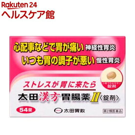 【第2類医薬品】太田漢方胃腸薬II 錠剤(54錠)【more20】【太田漢方胃腸薬】