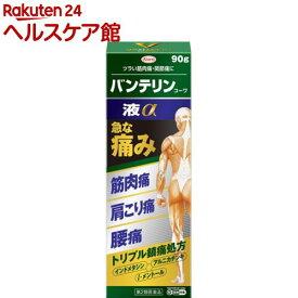 【第2類医薬品】バンテリンコーワ液α(セルフメディケーション税制対象)(90g)【バンテリン】