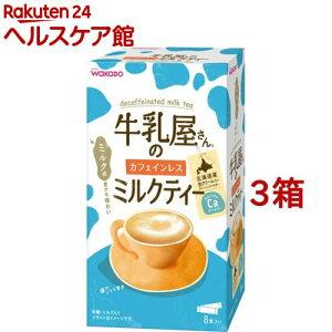 牛乳屋さんのカフェインレスミルクティー(12g*8本入*3箱セット)【牛乳屋さんシリーズ】