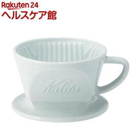 カリタ HA101ドリッパー 波佐見焼 1-2人用(1コ入)【カリタ(コーヒー雑貨)】