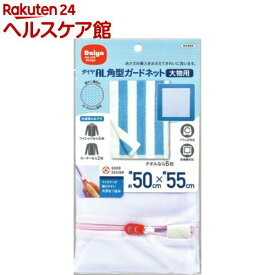 ダイヤ AL角型 ガードネット大物用 約50cm*約55cm(1コ入)【Daiya(ダイヤ)】