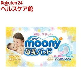 ムーニー 母乳パッド(68枚入)【ムーニー】