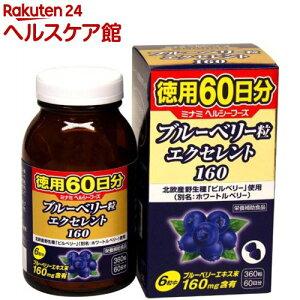 【訳あり】【アウトレット】ブルーベリー粒エクセレント160(360粒)【ミナミヘルシーフーズ】