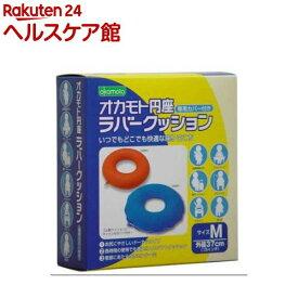 オカモト 円座 ラバークッション(Mサイズ)