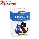 【動物用医薬品】ネオスキン-S(50g)【more20】