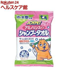 ジョイペット アミノリンスイン シャンプータオル 中・大型犬用(15枚入)【ジョイペット(JOYPET)】