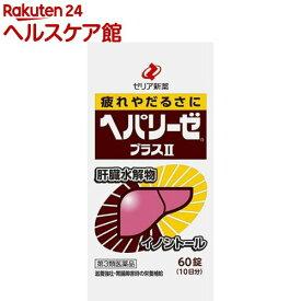 【第3類医薬品】ヘパリーゼプラスII(60錠)【ヘパリーゼ】
