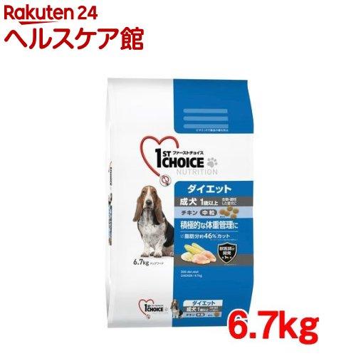 ファーストチョイス 成犬 1歳以上 ダイエット 中粒 チキン(6.7kg)【ファーストチョイス(1ST CHOICE)】