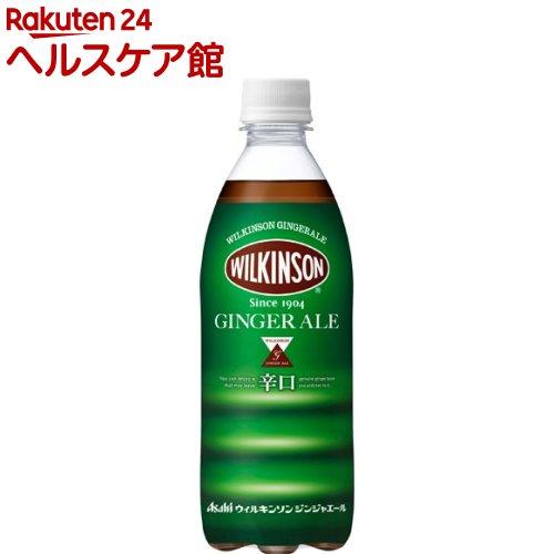ウィルキンソン ジンジャエール(500mL*24本入)【ウィルキンソン】[ジンジャーエール ウィルキンソン 辛口 炭酸 24本 500]【送料無料】