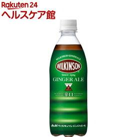 ウィルキンソン ジンジャエール(500ml*24本入)【ウィルキンソン】