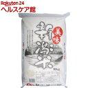 美味 新潟米(10kg)【田中米穀】