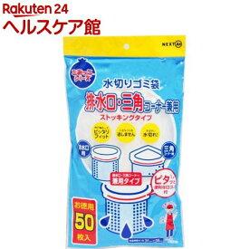 水切りゴミ袋 排水口・三角コーナー兼用(50枚入)【more30】