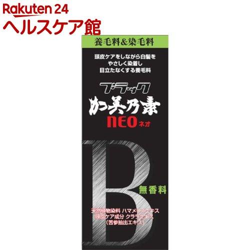 ブラック加美乃素ネオ 無香料(150mL)【加美乃素】