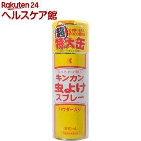 キンカン 虫よけスプレー(400ml)【キンカン】