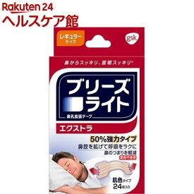 ブリーズライト エクストラ 肌色 レギュラー 鼻孔拡張テープ 快眠・いびき軽減(24枚入)【ブリーズライト】