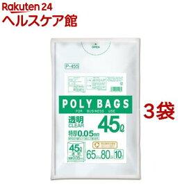 ポリバッグビジネス 透明 45L(10枚入*3コセット)【オルディ】
