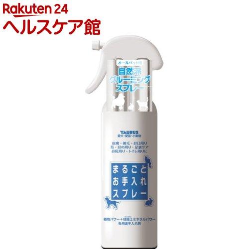 まるごとお手入れスプレー(200mL)