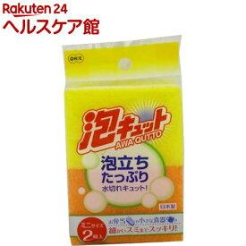 泡キュット ミニスポンジ(2コ入)【more99】【泡キュット】