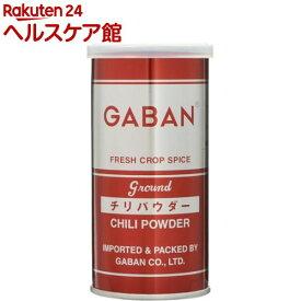 ギャバン チリパウダー(90g)【more30】【ギャバン(GABAN)】