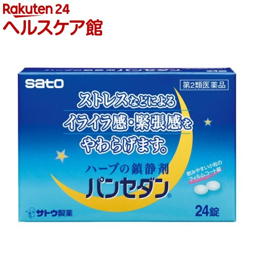 【第2類医薬品】パンセダン(24錠)【パンセダン】