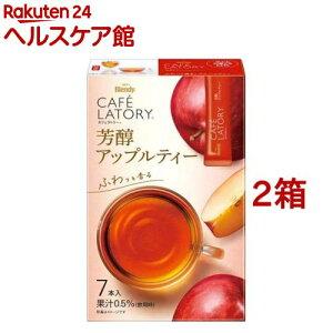 AGF ブレンディ カフェラトリースティック 芳醇アップルティー(6.5g*7本入*2箱セット)【ブレンディ(Blendy)】