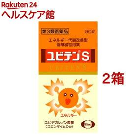 【第3類医薬品】ユビテンS(セルフメディケーション税制対象)(90錠入*2箱セット)【ユビテン】