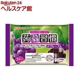 ニッコー 蒟蒻習慣 グレープ味(384g)