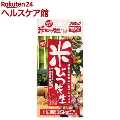 米びつ先生 1年間有効 35kgまでの米びつ用(1コ入)【米びつ先生】