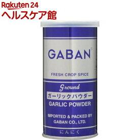 ギャバン ガーリックパウダー(90g)【spts4】【ギャバン(GABAN)】